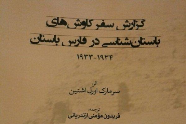گزارش سفر کاوش های باستان شناسی در فارس باستان کتاب شد