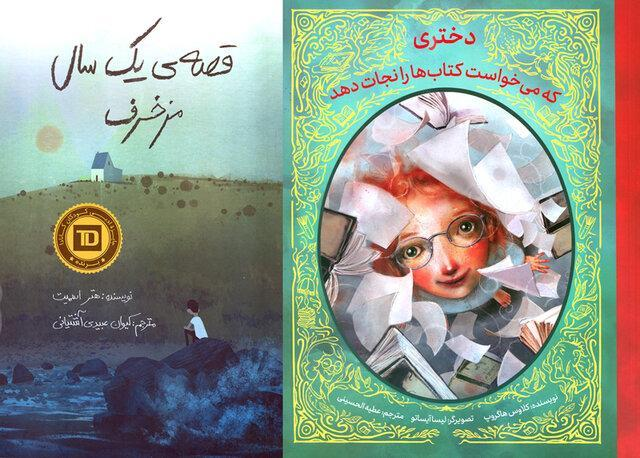 دو کتاب برای بچه ها منتشر شد