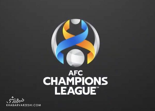 زمان قرعه کشی یک چهارم پایانی لیگ قهرمانان آسیا تعیین شد